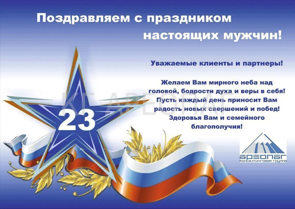 Поздравления с днем защитников отечества в прозе